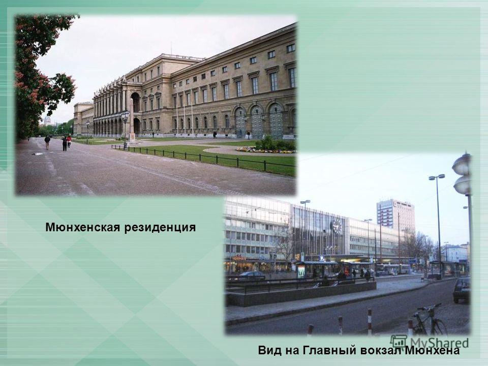 Вид на Главный вокзал Мюнхена Мюнхенская резиденция