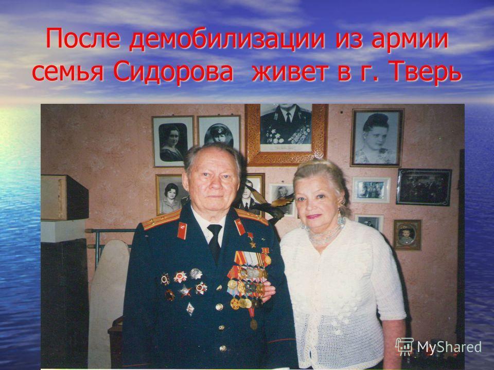 После демобилизации из армии семья Сидорова живет в г. Тверь