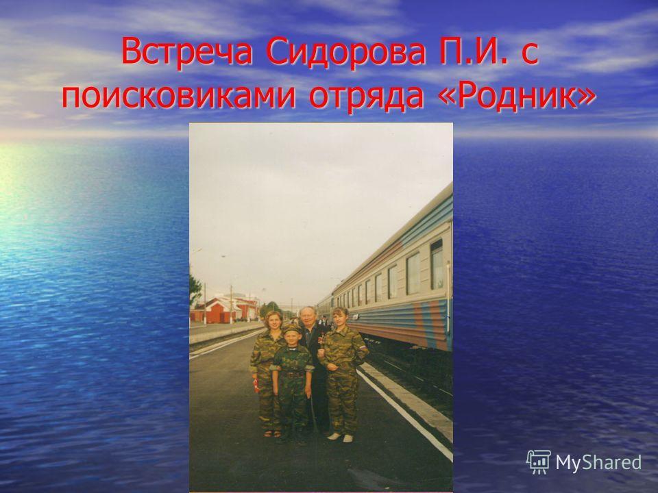 Встреча Сидорова П.И. с поисковиками отряда «Родник»