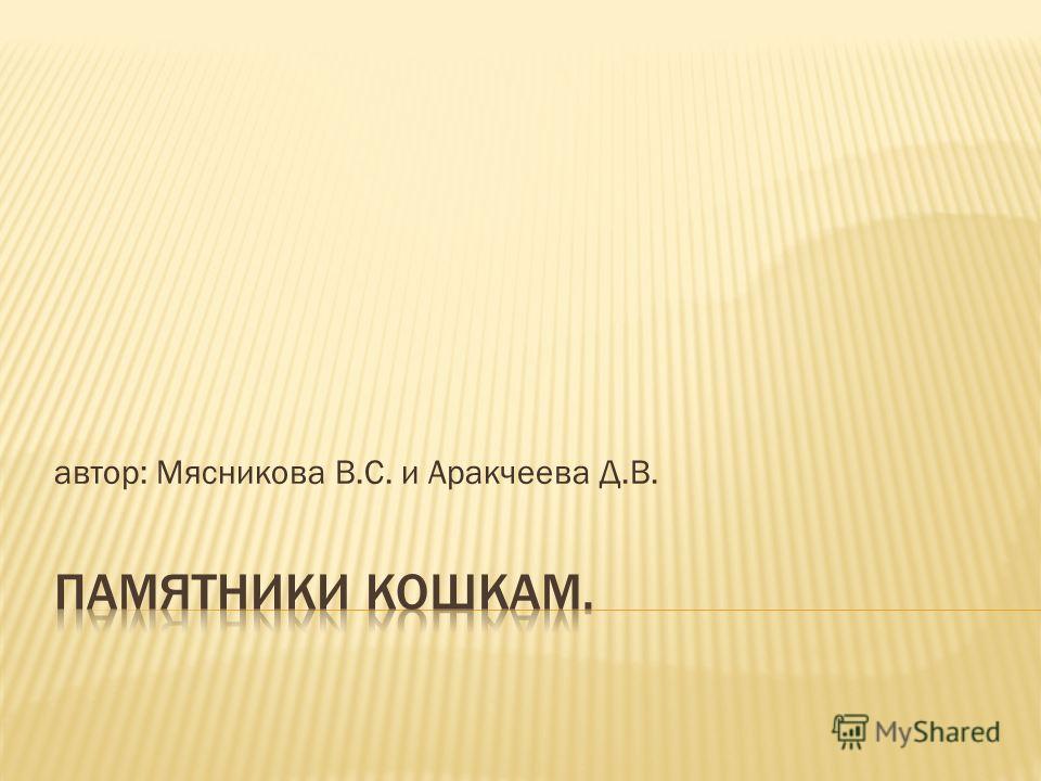 автор: Мясникова В.С. и Аракчеева Д.В.