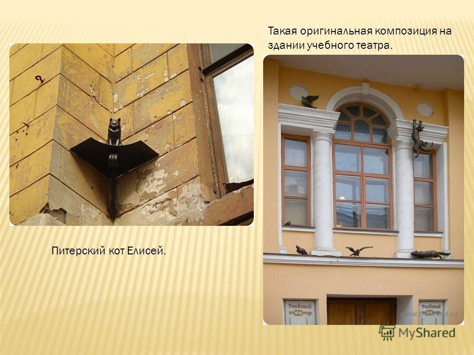 Питерский кот Елисей. Такая оригинальная композиция на здании учебного театра.