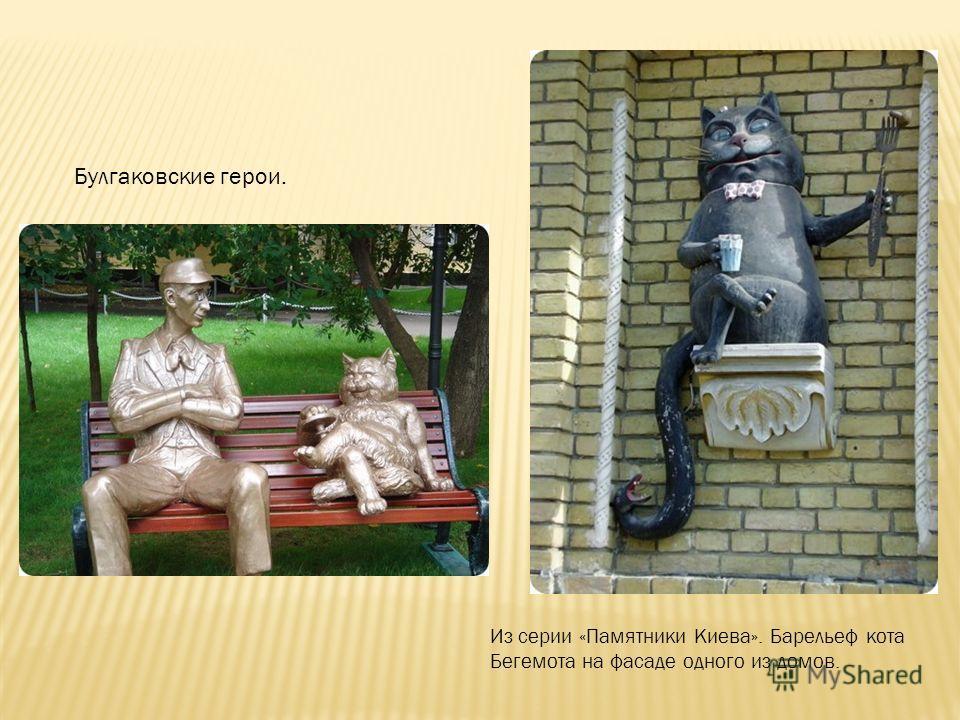 Булгаковские герои. Из серии «Памятники Киева». Барельеф кота Бегемота на фасаде одного из домов.