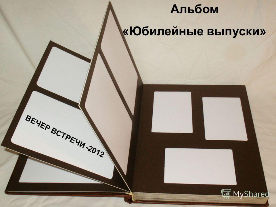 Альбом «Юбилейные выпуски» ВЕЧЕР ВСТРЕЧИ -2012