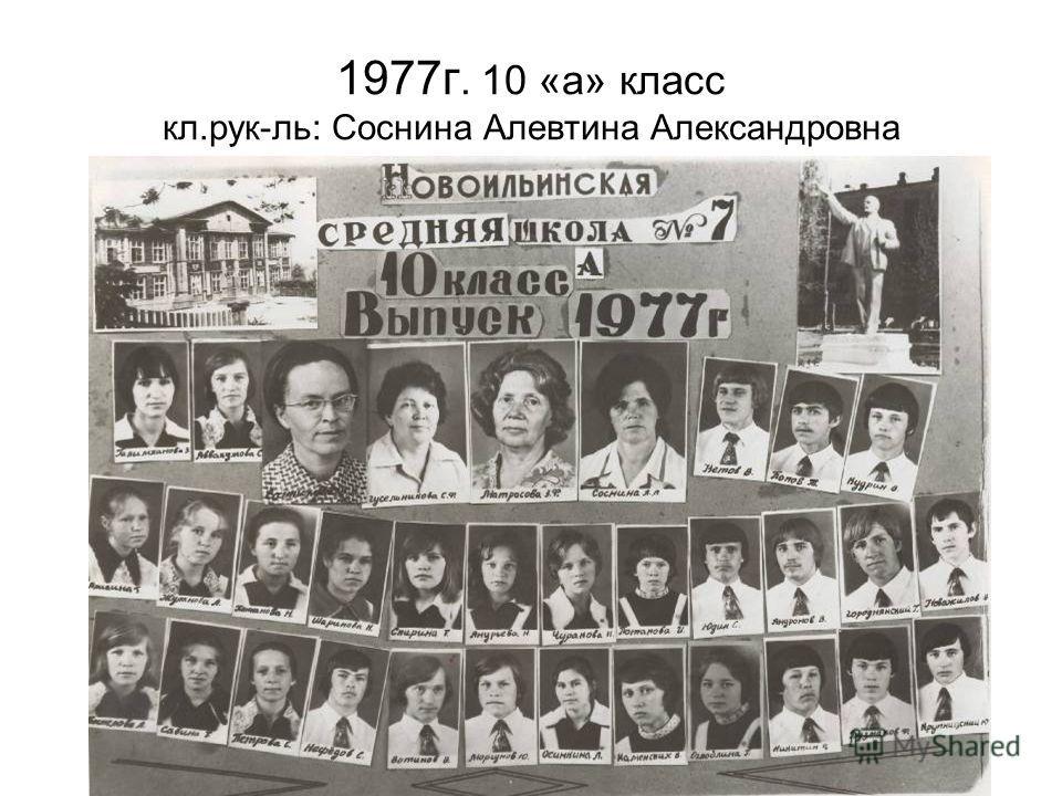 1977г. 10 «а» класс кл.рук-ль: Соснина Алевтина Александровна