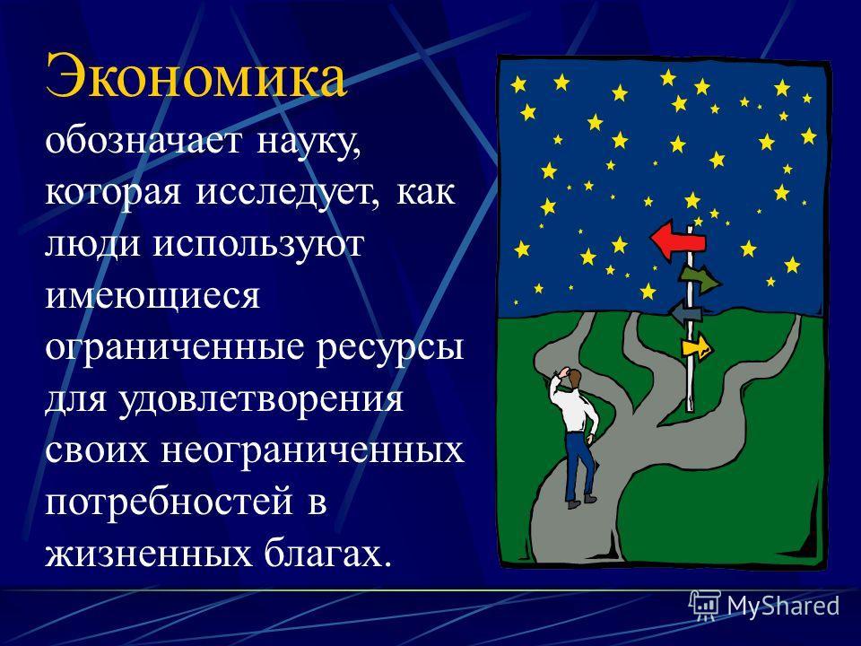 Экономика – способ организации деятельности людей, направленный на создание благ, необходимых им для потребления.