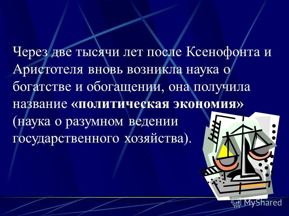Книга, сходная по содержанию c «Ойкономией», появилась в России при Иване Грозном и называлась «Домострой».