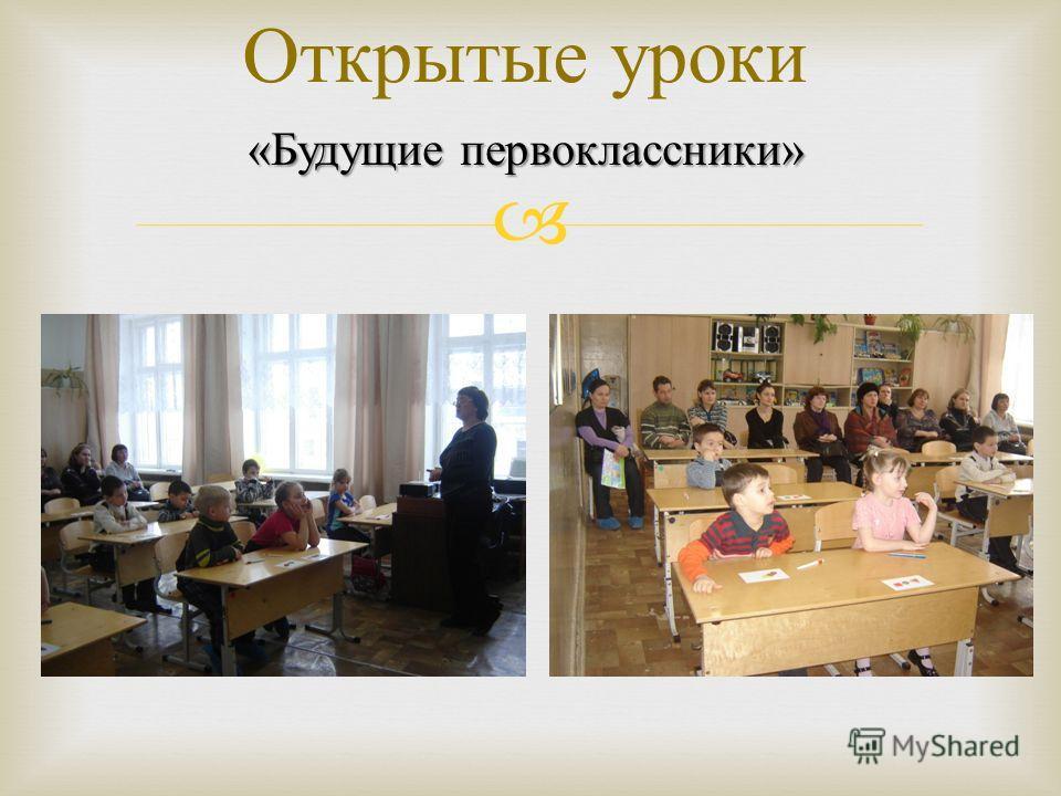 Открытые уроки « Будущие первоклассники »