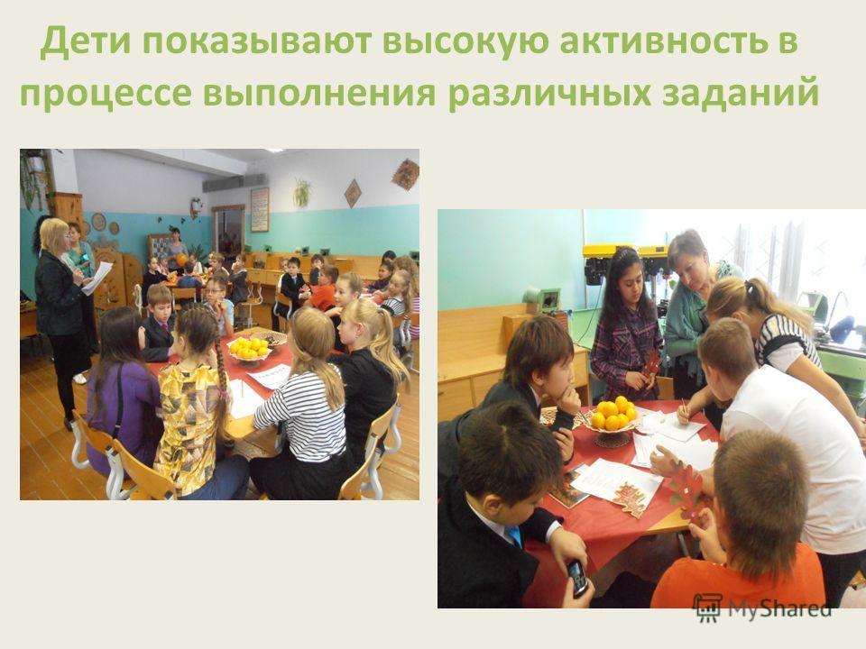 Дети показывают высокую активность в процессе выполнения различных заданий