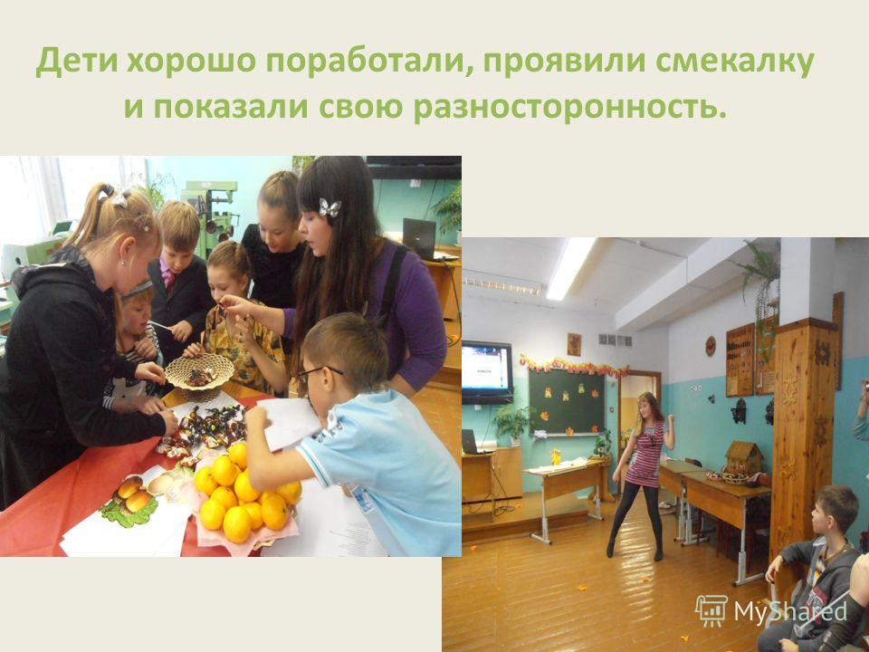 Дети хорошо поработали, проявили смекалку и показали свою разносторонность.