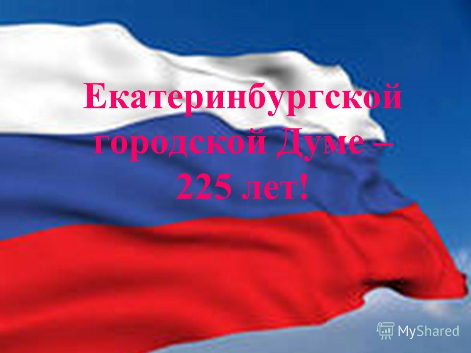 Екатеринбургской городской Думе – 225 лет!