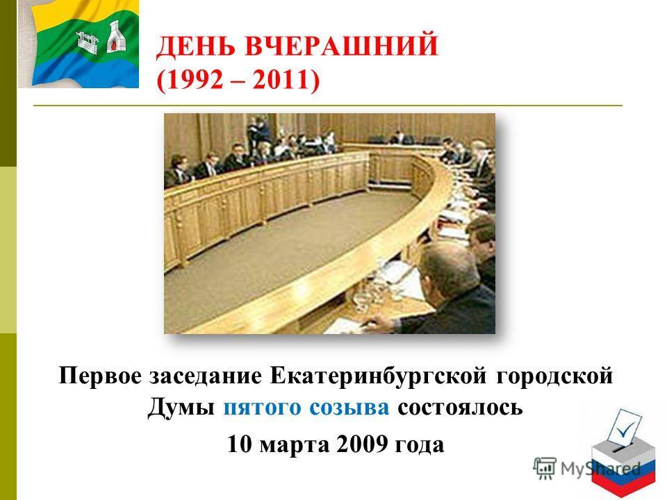 ДЕНЬ ВЧЕРАШНИЙ (1992 – 2011) Первое заседание Екатеринбургской городской Думы пятого созыва состоялось 10 марта 2009 года
