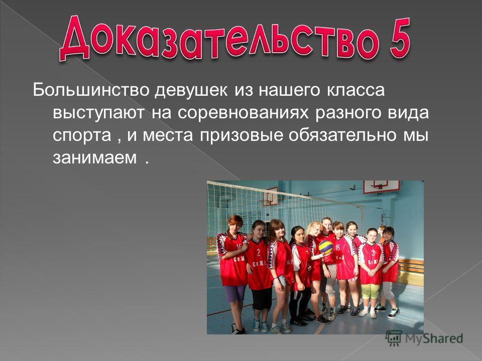 Помимо того, что мы принимаем участие в школьных соревнованиях, мы занимаемся другими видами спорта : бокс, волейбол, футбол, и др.