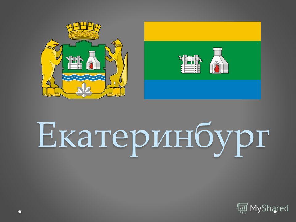 Екатеринбург Екатеринбург