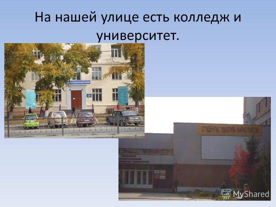 На нашей улице есть колледж и университет.