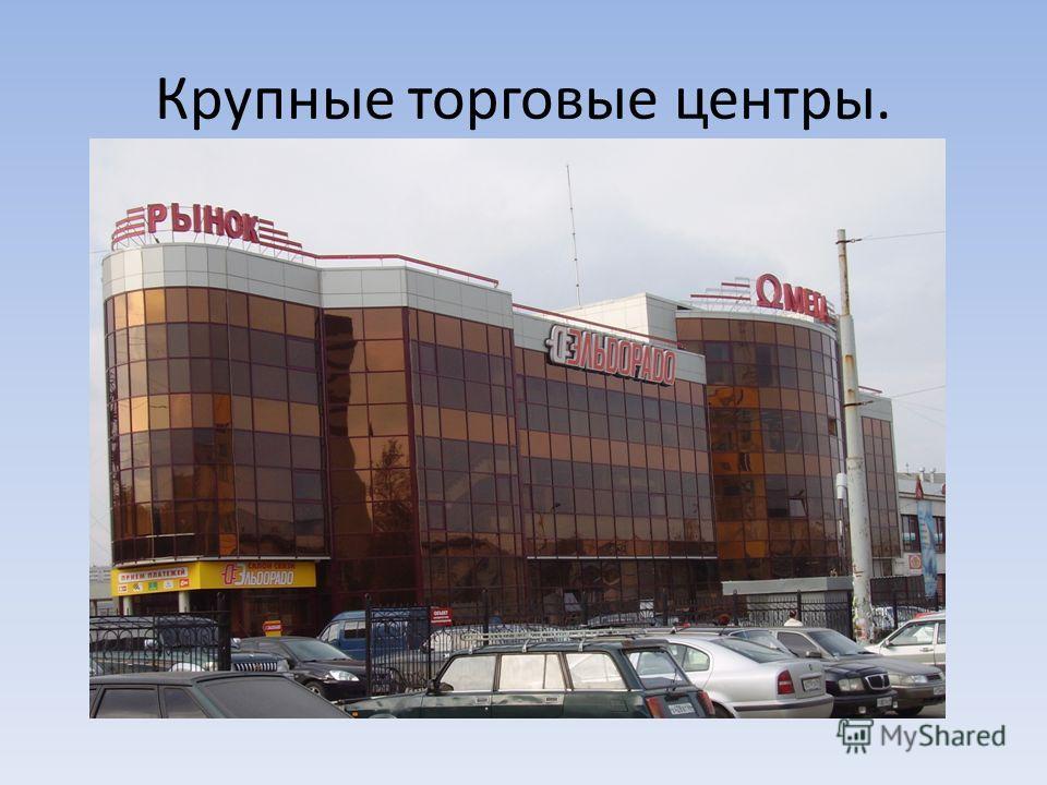 Крупные торговые центры.