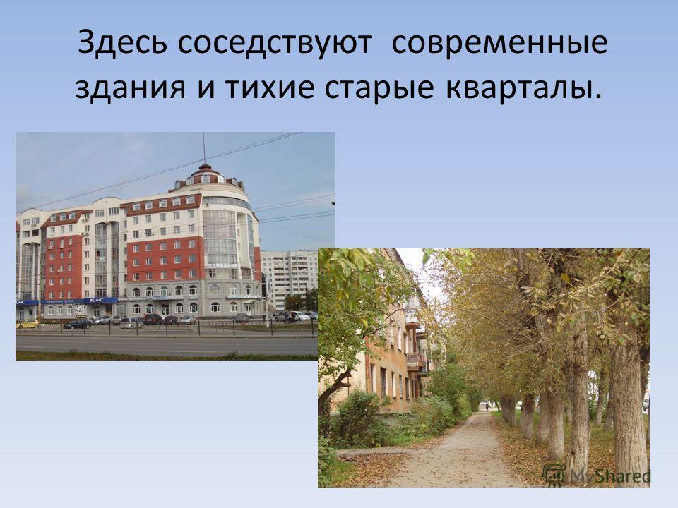 Здесь соседствуют современные здания и тихие старые кварталы.