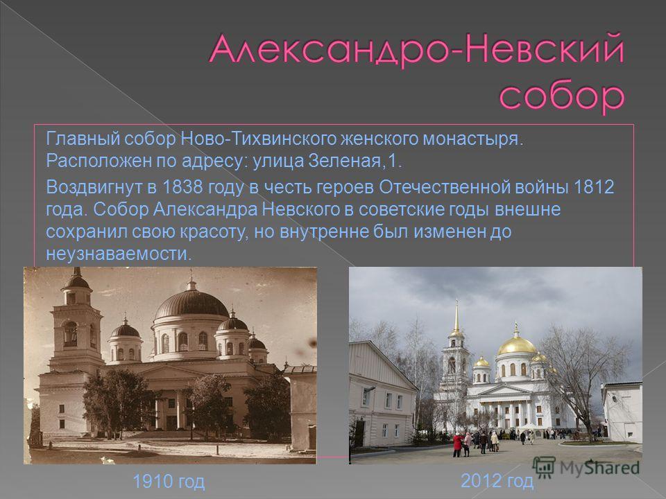 В сентябре 1824 года наш город посетил император Александр I. К величайшему визиту был построен мост через реку Исеть. А в 1912-м году городская управа приняла решение установить на мосту табличку с названием «Царский» - чествовали столетие Отечестве