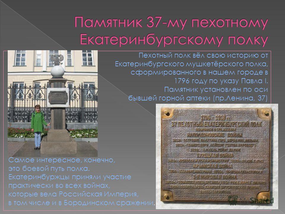 Такой улицы пока нет на карте Екатеринбурга, но ее планируют заложить в микрорайоне Академический. Михаил Барклай-де-Толли выдающийся российский полководец, генерал-фельдмаршал, военный министр, герой Отечественной войны 1812 года, полный кавалер орд