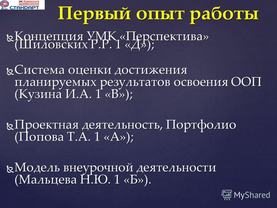 Концепция УМК «Перспектива» (Шиловских Р.Р. 1 «Д»); Концепция УМК «Перспектива» (Шиловских Р.Р. 1 «Д»); Система оценки достижения планируемых результатов освоения ООП (Кузина И.А. 1 «В»); Система оценки достижения планируемых результатов освоения ООП