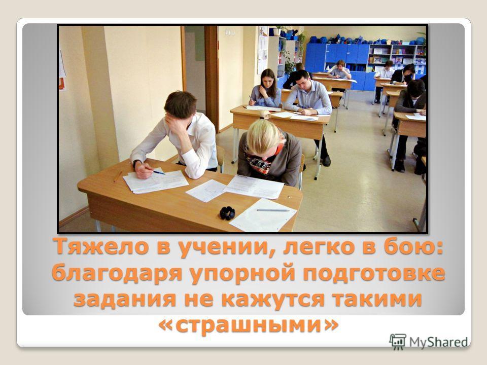 Тяжело в учении, легко в бою: благодаря упорной подготовке задания не кажутся такими «страшными»