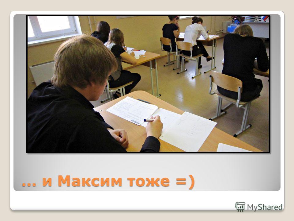 … и Максим тоже =)