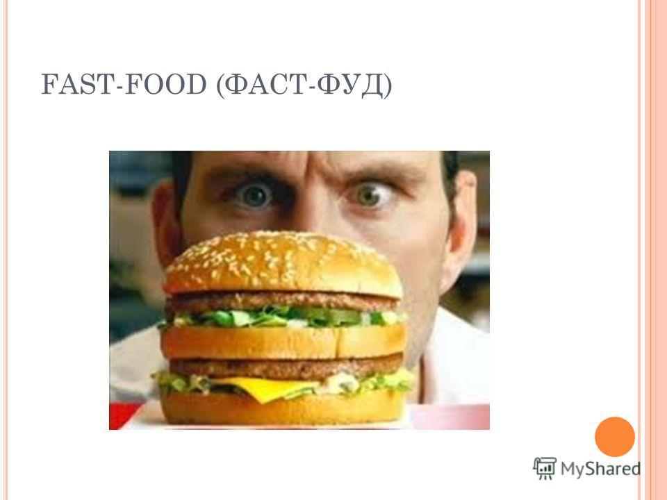 FAST-FOOD (ФАСТ-ФУД)