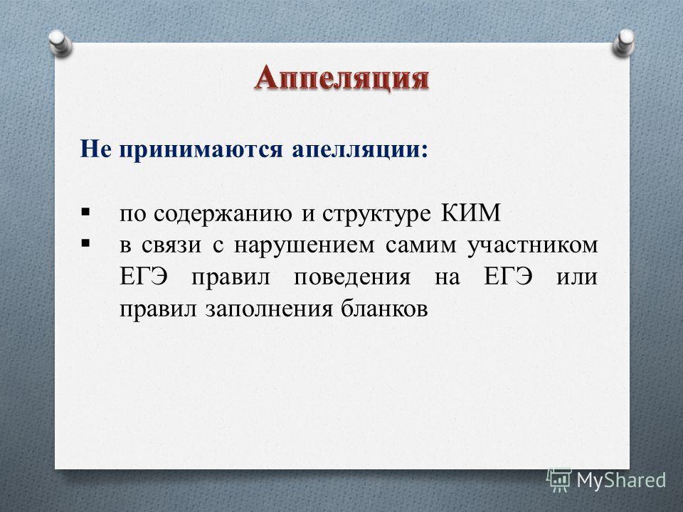Не принимаются апелляции: по содержанию и структуре КИМ в связи с нарушением самим участником ЕГЭ правил поведения на ЕГЭ или правил заполнения бланков
