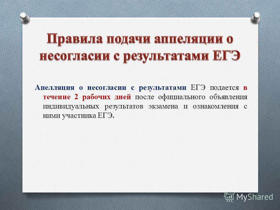 Апелляция о несогласии с результатами ЕГЭ подается в течение 2 рабочих дней после официального объявления индивидуальных результатов экзамена и ознакомления с ними участника ЕГЭ.