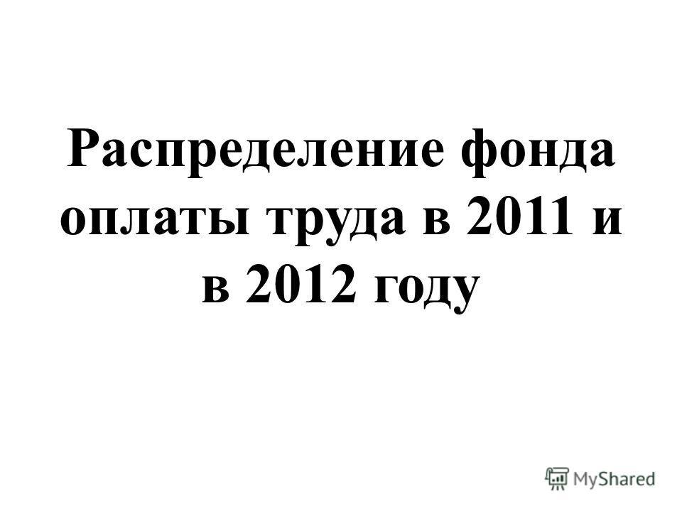 Распределение фонда оплаты труда в 2011 и в 2012 году
