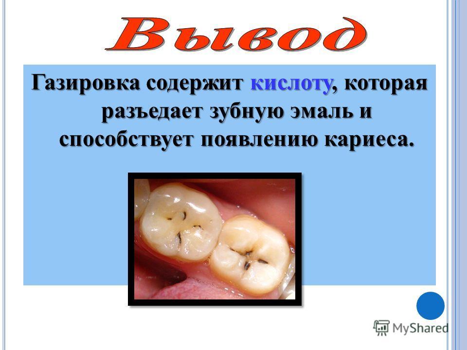 Газировка содержит кислоту, которая разъедает зубную эмаль и способствует появлению кариеса.