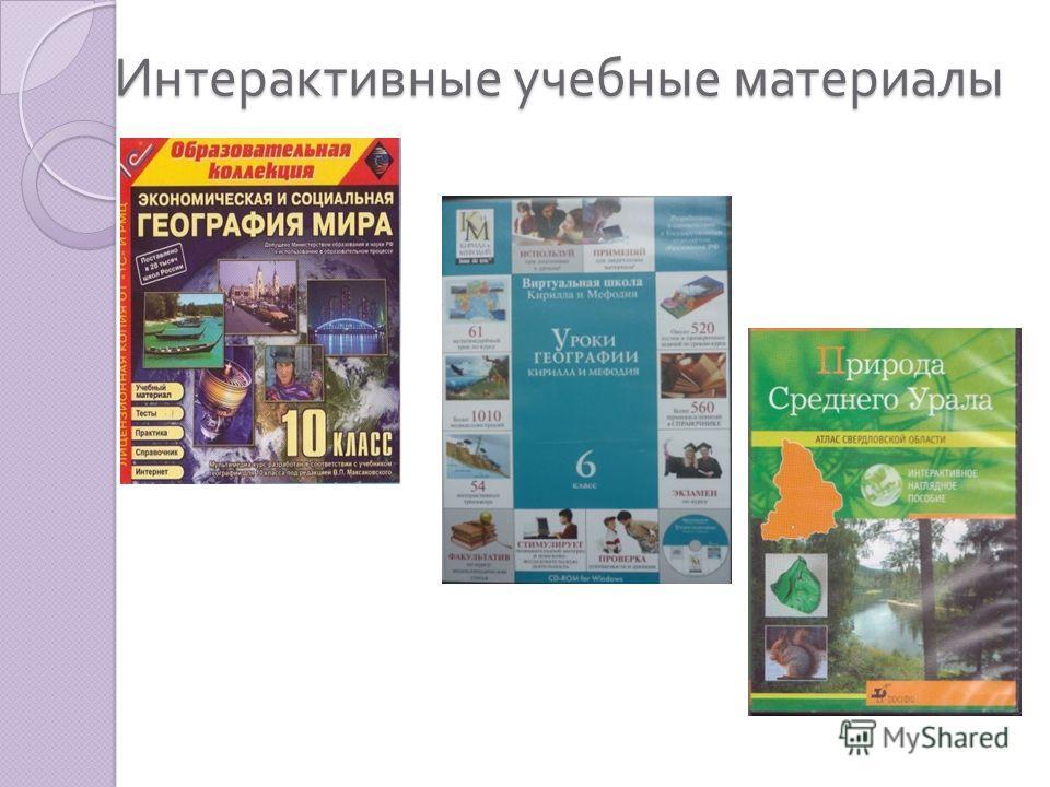 Интерактивные учебные материалы