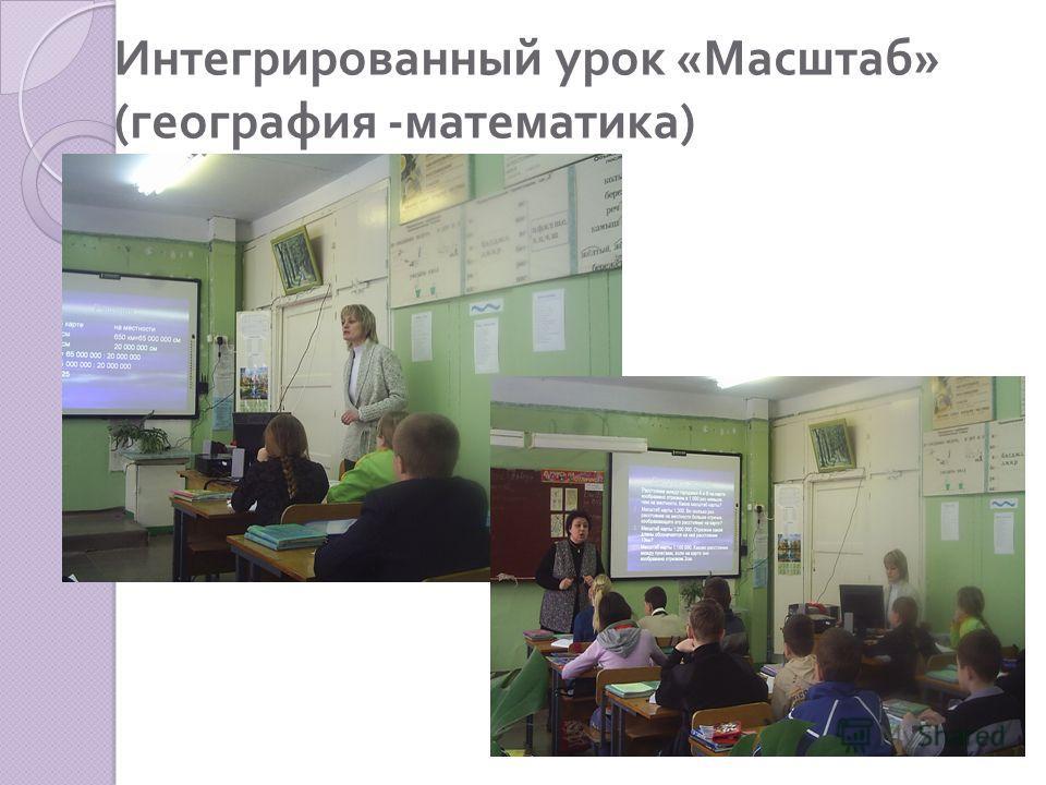 Интегрированный урок « Масштаб » ( география - математика )