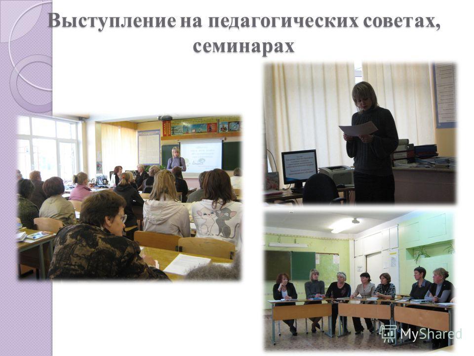 Выступление на педагогических советах, семинарах