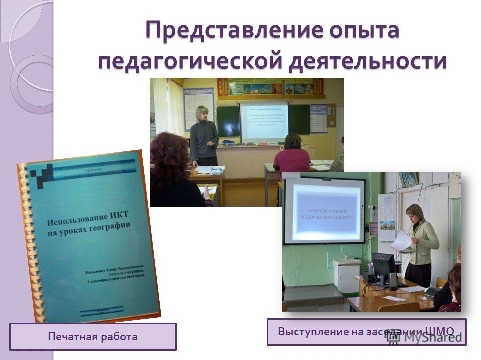 Представление опыта педагогической деятельности Печатная работа Выступление на заседании ШМО