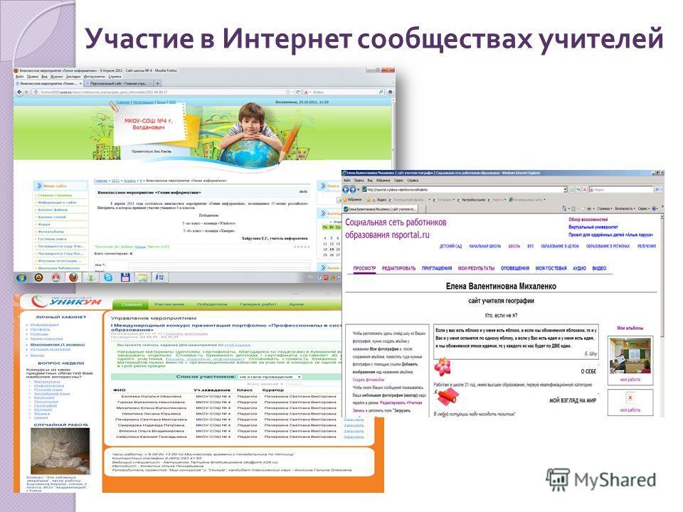 Участие в Интернет сообществах учителей