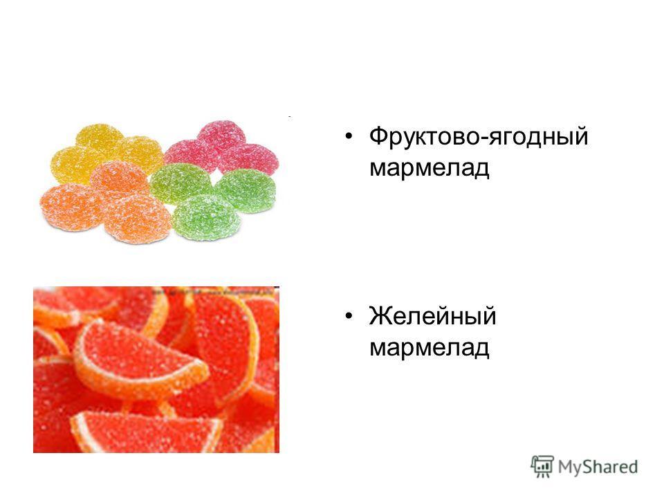 Фруктово-ягодный мармелад Желейный мармелад