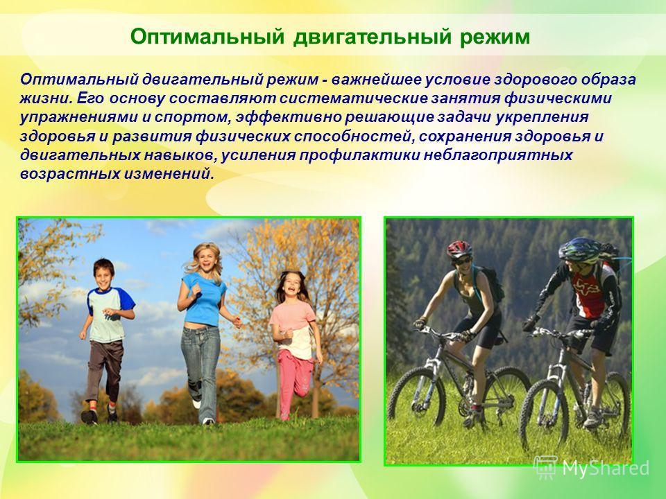 Оптимальный двигательный режим - важнейшее условие здорового образа жизни. Его основу составляют систематические занятия физическими упражнениями и спортом, эффективно решающие задачи укрепления здоровья и развития физических способностей, сохранения
