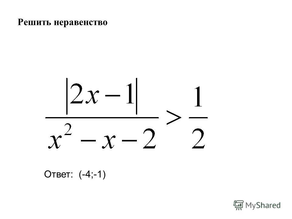 Решить неравенство Ответ: (-4;-1)