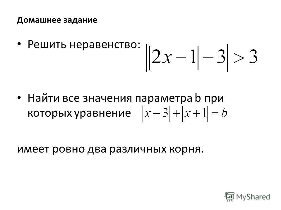 Домашнее задание Решить неравенство: Найти все значения параметра b при которых уравнение имеет ровно два различных корня.