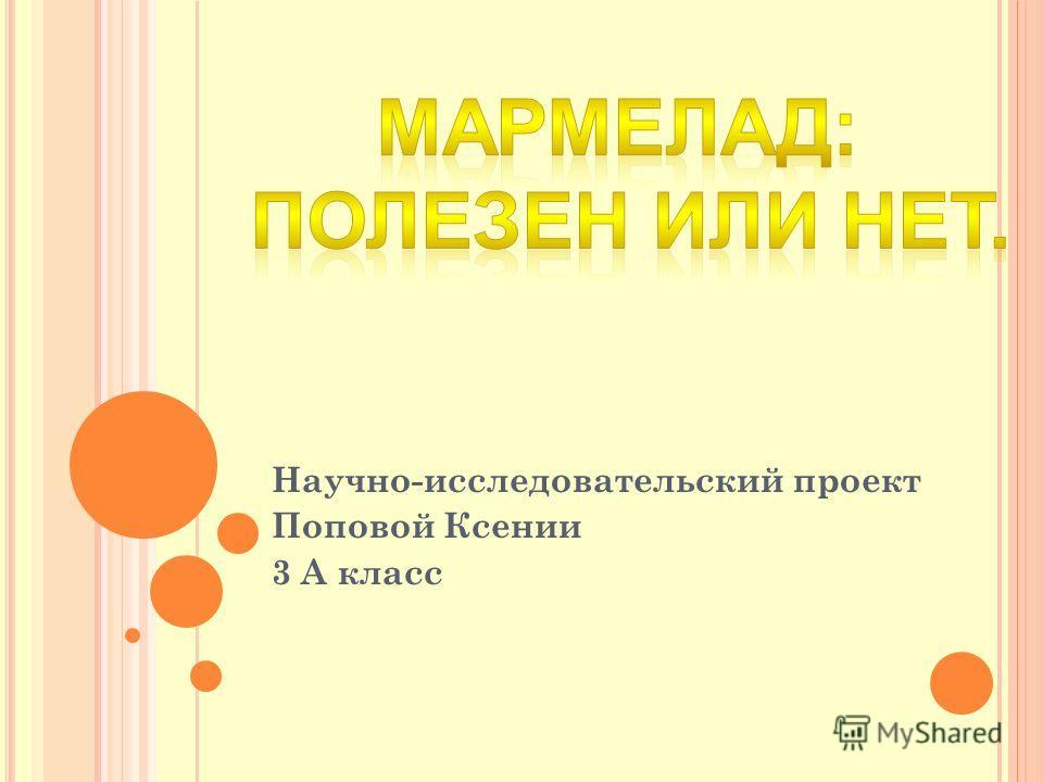 Научно-исследовательский проект Поповой Ксении 3 А класс