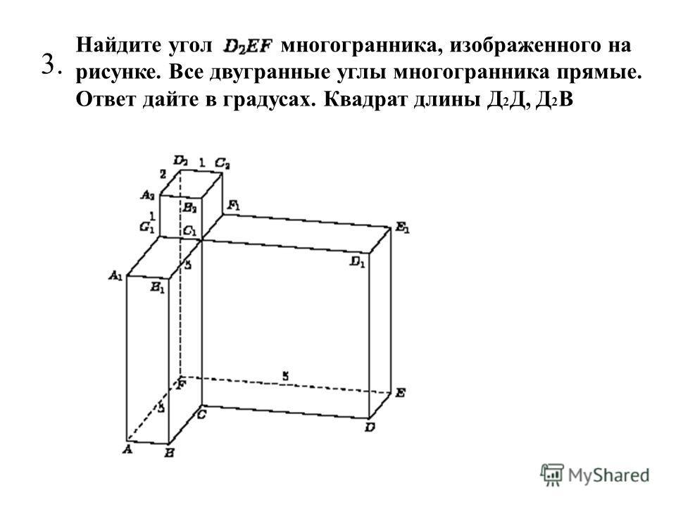 3. Найдите угол многогранника, изображенного на рисунке. Все двугранные углы многогранника прямые. Ответ дайте в градусах. Квадрат длины Д 2 Д, Д 2 В