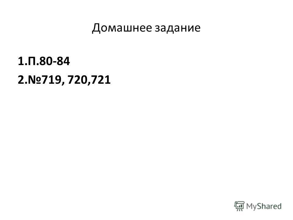 Домашнее задание 1.П.80-84 2.719, 720,721