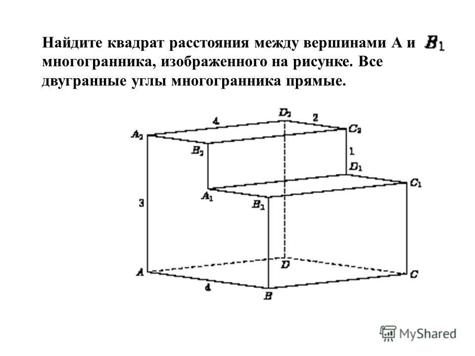 Найдите квадрат расстояния между вершинами А и многогранника, изображенного на рисунке. Все двугранные углы многогранника прямые.