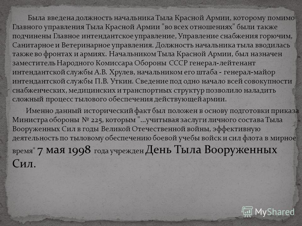 Была введена должность начальника Тыла Красной Армии, которому помимо Главного управления Тыла Красной Армии
