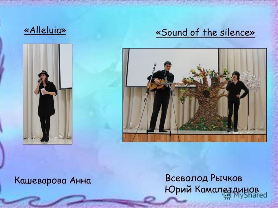 «Sound of the silence» Всеволод Рычков Юрий Камалетдинов «Alleluia» Кашеварова Анна