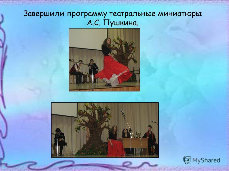 Завершили программу театральные миниатюры А.С. Пушкина.