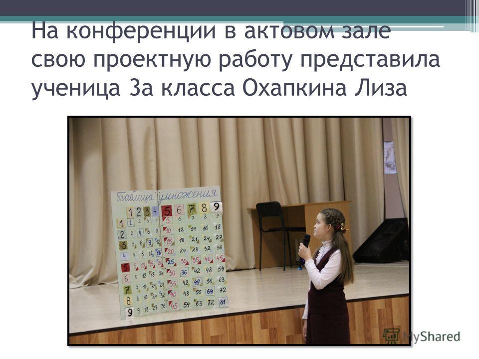На конференции в актовом зале свою проектную работу представила ученица 3а класса Охапкина Лиза