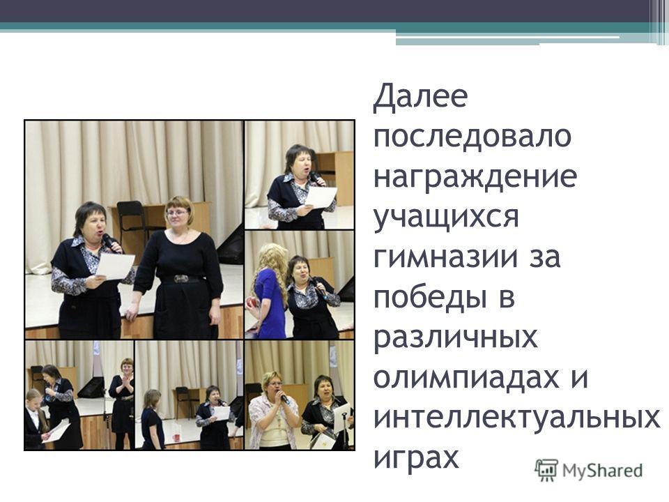 Далее последовало награждение учащихся гимназии за победы в различных олимпиадах и интеллектуальных играх