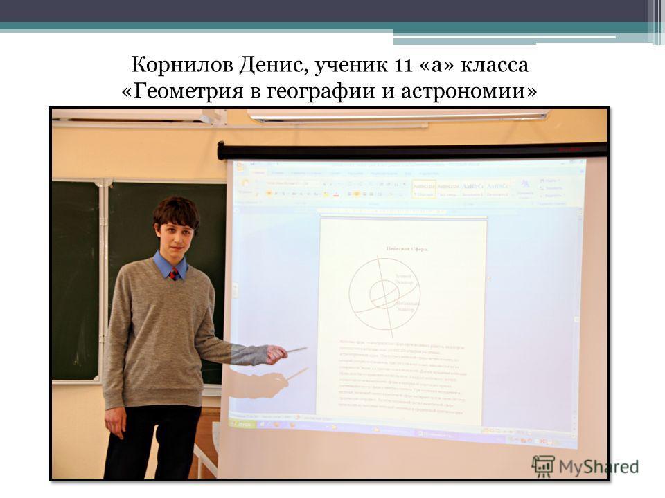 Корнилов Денис, ученик 11 «а» класса «Геометрия в географии и астрономии»