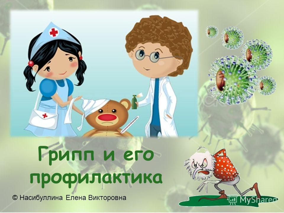 Грипп и его профилактика © Насибуллина Елена Викторовна